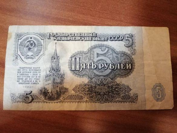 5 рубли 1961