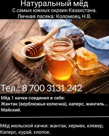 Натуральный 100% мёд