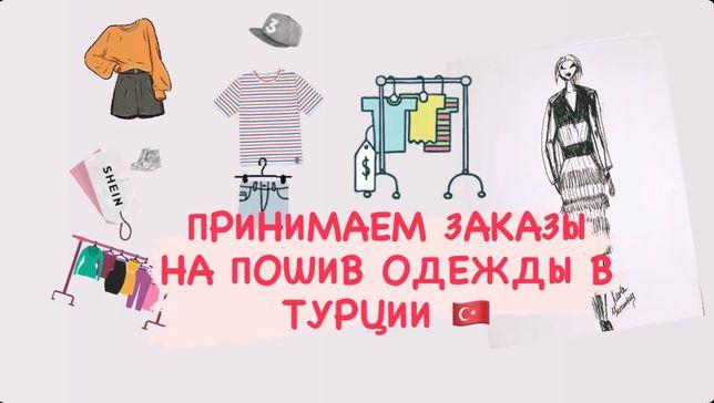 Швейная фабрика в Турции принимает заказы на пошив одежды