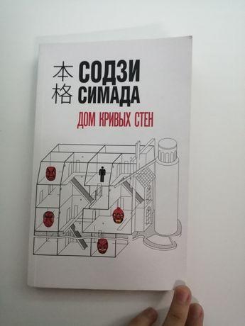 Книга Дом кривых стен