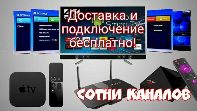 Тв бокс,tv box,смарт тв,андройд тв приставка- сделает любой телевизор