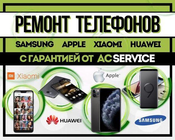 Ремонт сотовых телефонов Xiaomi Samsung iPhone Huawei с гарантией.