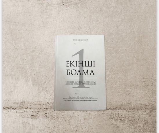 """Книга """"Екінші болма"""""""