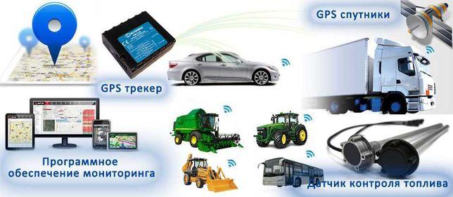 ЖПС, GPS мониторинг Противоугонная система