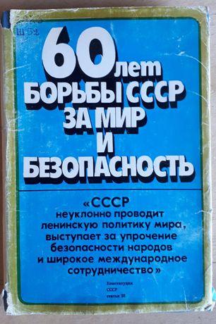 Советское Старинное книги
