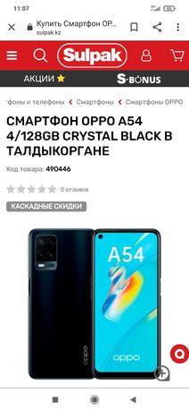 Продам смартфон новый запечатанный OPPO A54 black,128GB