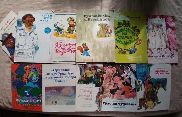 детски книжки от времето на соца - всички за 15 лв