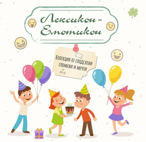 Подарък за рожден ден: Лексикон - споделени спомени с вашето дете