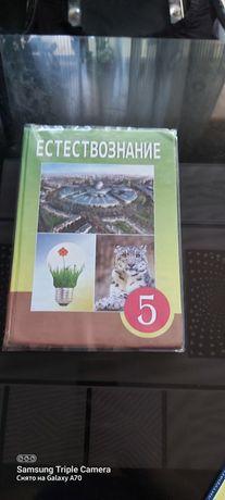 Продам учебники 5кл