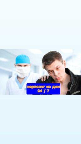Врач нарколог,алкогольная интоксикация,капельницы и уколы