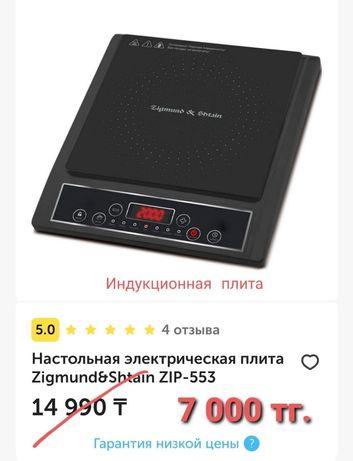 Настольная электрическая плита