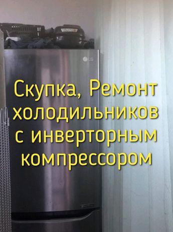 Не рабочий. Холодильник по городу.  Фото на вацап