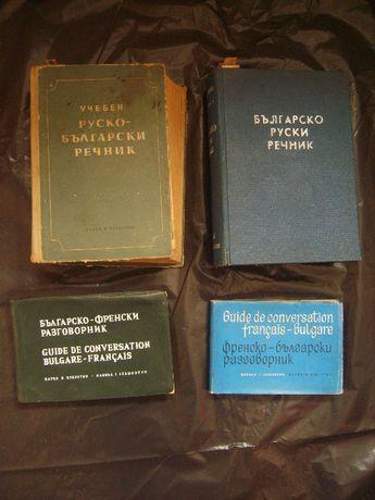 Стари речници