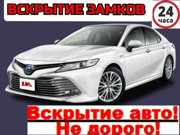 Вскрытие авто замков машин автомобилей открыть машину авто МЕДВЕЖАТНИК