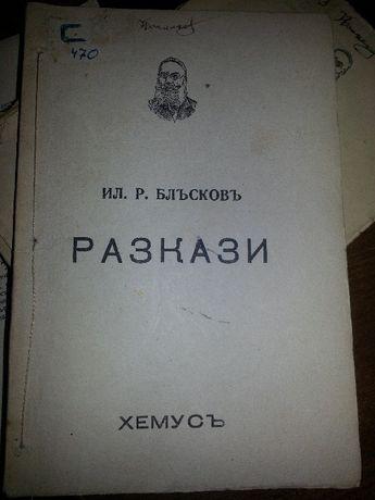 Изключително редки антикварни книги