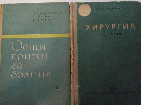 Стари медицински книги