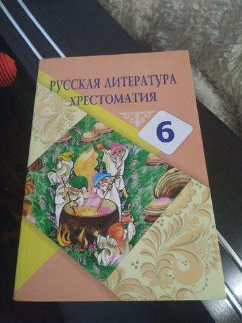 Продам книжку Русской Литературы