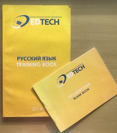Учебники по русскому языку для подготовки к ЕНТ