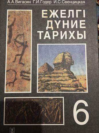 Ежелги дуние тарихы 6 сынып
