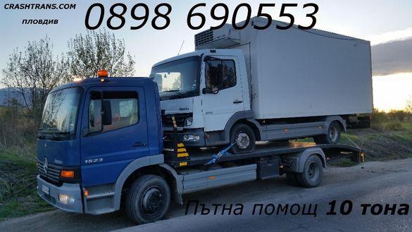 Пътна помощ 10тона-репатрак-автовоз-транспорт