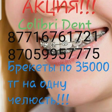ColibriDent стомотологическая клиника
