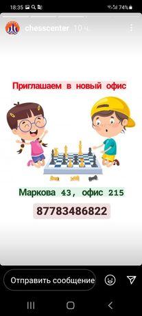 Набор в Семейную Академию Шахмат на Маркова,43_Темерязева от4-16
