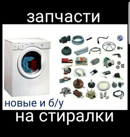 Продам запчасть на стиральную машину