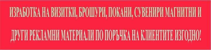 Търсим дистрибутори за поръчки на едро на магнитни стикери, икони гр. Пловдив - image 1
