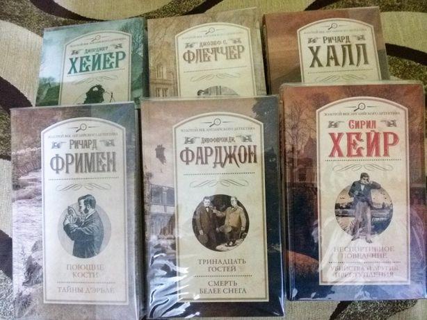 Золотой век английского детектива.Книги в ассортименте.