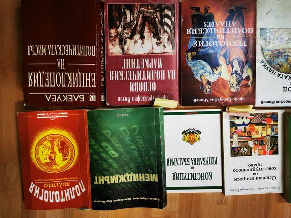 Продавам учебници по Политология