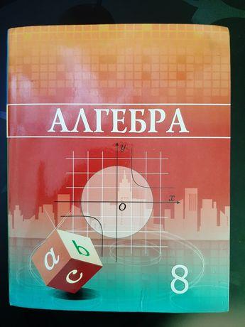 """Продам книгу """"Алгебра 8 класс"""""""