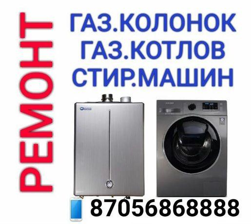 Вызов по городу Шымкент бесплатный.Ремонт стиральных машин.