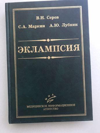 Медицинская книга