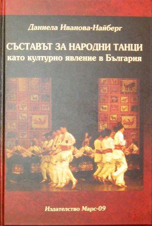 """""""Съставът за народни танци като културно явление в България"""""""