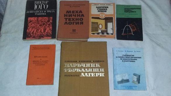 Продавам специализирани книги