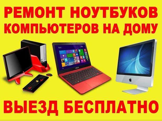 Ремонт ноутбуков и компьютеров. Выезд + Диагностика бесплатно !