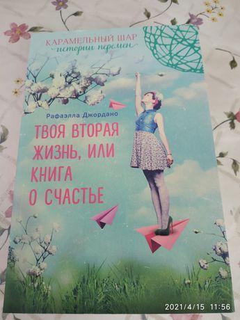 Книга Р. Джордано