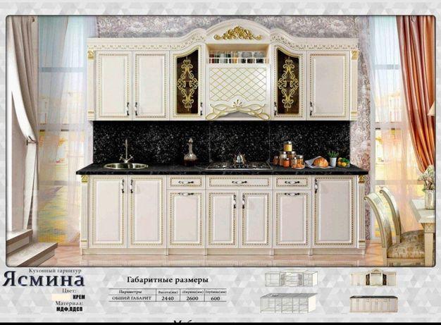 "Кухонный гарнитур ""Ясмина"" 2,6 м мебель со Склада дёшево"