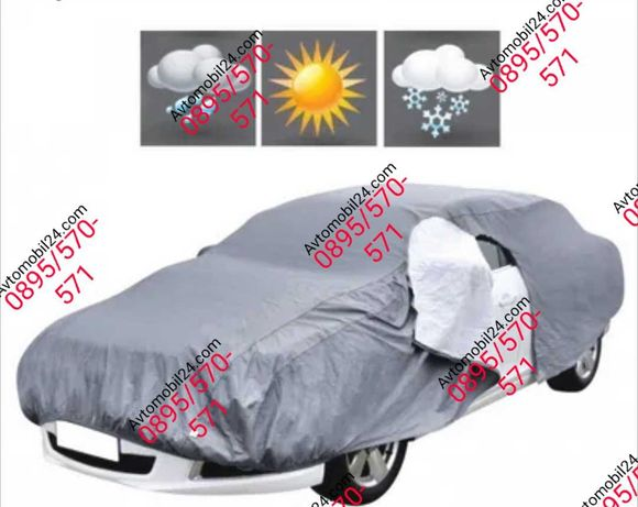 Покривало за автомобил - 1342 ХХЛ/XХL