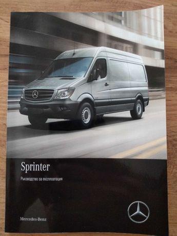 Ръководство за експлоатация Mercedes Sprinter