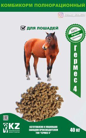 Комбикорм для Откорма КРС и Лошадей