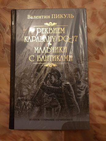 Продам новую книгу Пикуля
