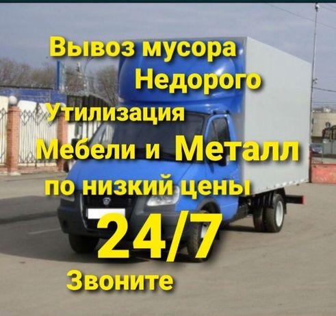 Вывоз мусора . По низким ценам 24/7