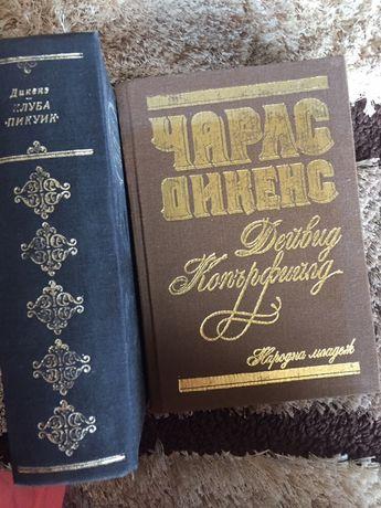 Чарлз Дикенз две книги от 1972 и 1986г.