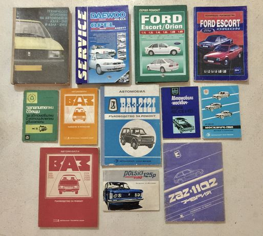 Книги, ръководства за автомобили