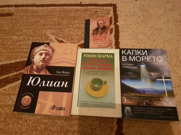 Различни книги