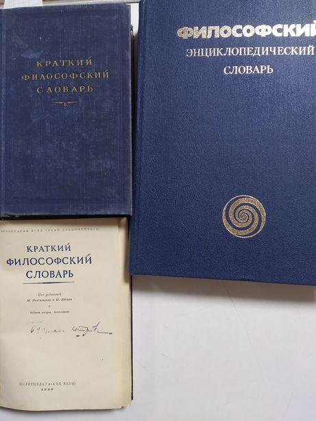 Краткие философские словари