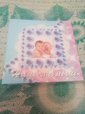 Продам детский альбом с рождения