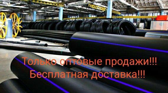 Пластиковые ( Полиэтиленовые) трубы! ПЭ-100 PE-100 ПНД
