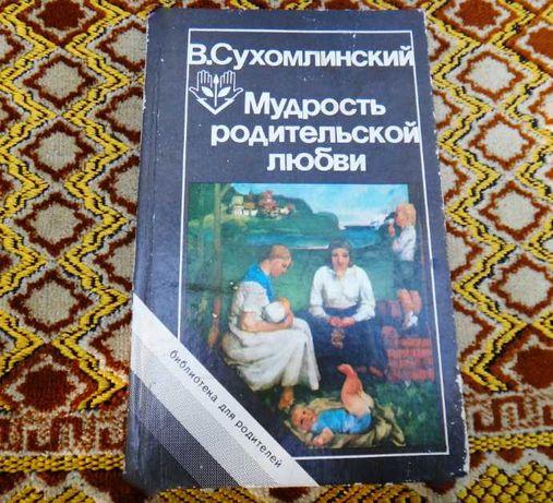 В.А. Сухомлинский - Мудрость родительской любви